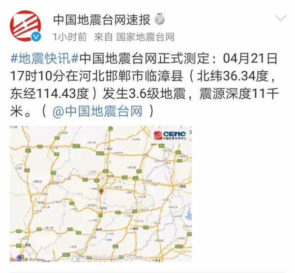 河北邯郸21日发生3.6级地震 安阳震感明显