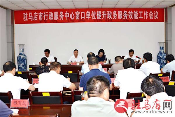 驻马店市行政服务中心召开窗口单位提升政务服务效能工作会议