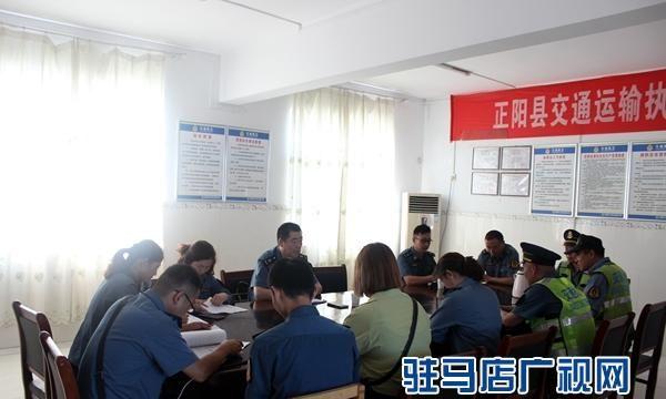 正阳县交通运输执法局开展超限站评选活动