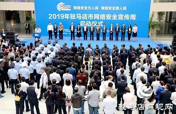 2019年驻马店市网络安全宣传周活动启动