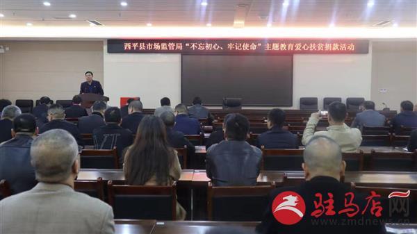 """西平县市场监督管理局开展""""不忘初心、牢记使命""""主题教育爱心扶贫捐款活动"""