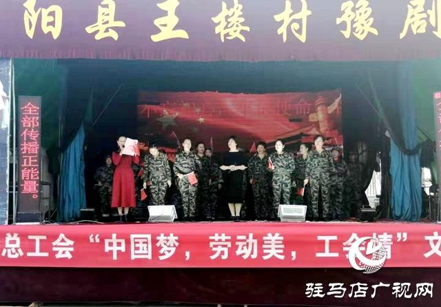 正阳县总工会文艺下基层走进兰青乡