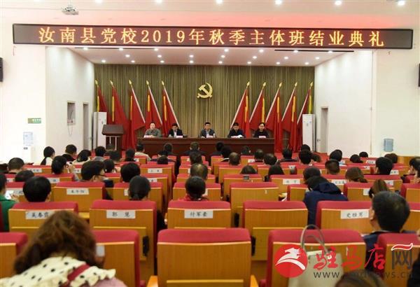 汝南县委党校2019年秋季主体班结业典礼