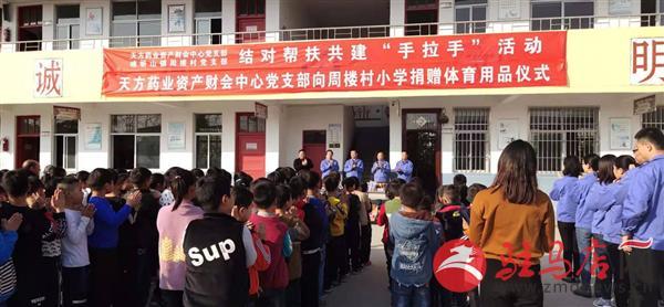 企业爱心捐赠 情暖农村小学